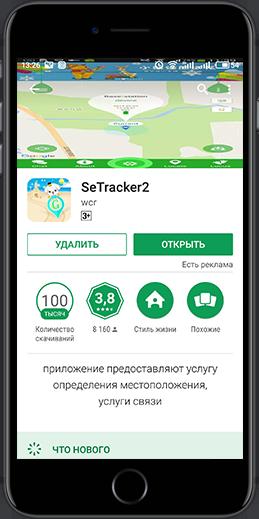 SeTracker - скачать для Android