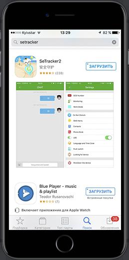 SeTracker - скачать для Iphone
