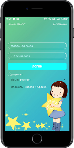 SeTracker - вход и регистрация