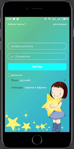 SeTracker - вход и регистрация
