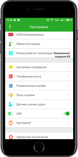 Настройка SeTracker