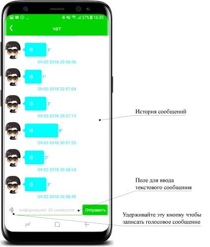 Как обмениваться голосовыми сообщениями в SeTracker2