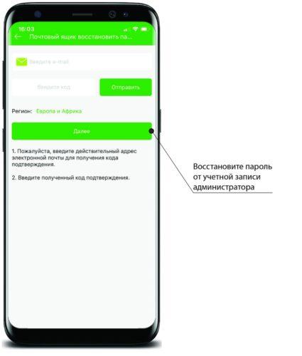 Восстановление пароля SeTracker
